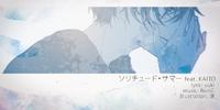 ソリチュード・サマー (solitude summer)