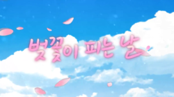 File:Cherryblossomday.png