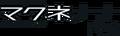 Nana Petit Logo.png