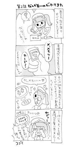 File:Rion comic strip 2.jpg