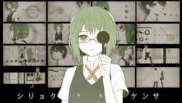 """Image of """"シリョクケンサ (Shiryoku Kensa)"""""""