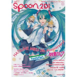 File:Spoon2Di.jpg