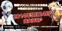 2014年5月 韩国VOCALOID演唱会