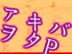 Maretu - アキバヲタP言ってみろ