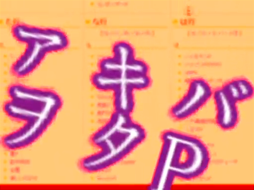 File:Maretu - アキバヲタP言ってみろ.png