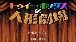 """Image of """"トゥイー・ボックスの人形劇場 (Twee-Box no Ningyou Gekijou)"""""""