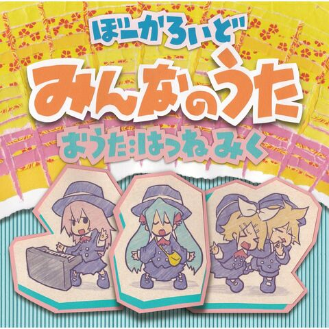 File:Vocaloid minna no uta album.jpg