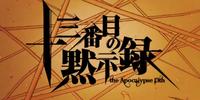 十三番目の黙示録 (Juusan-banme no Mokushiroku)
