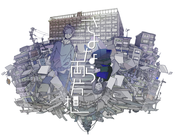 File:Sayonara ryou kataomoi.png