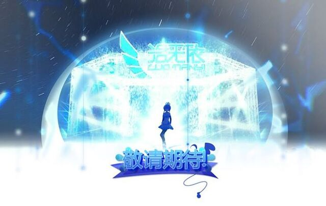 File:VOCANESE Luo Tianyi hologram concert poster.jpg