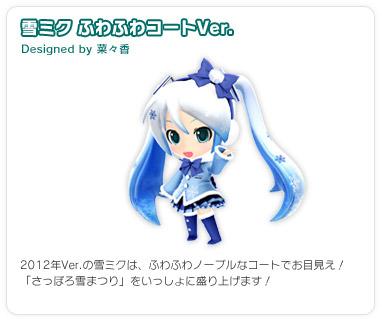 File:Pmc yuki miku fluffy coat Ver..jpg