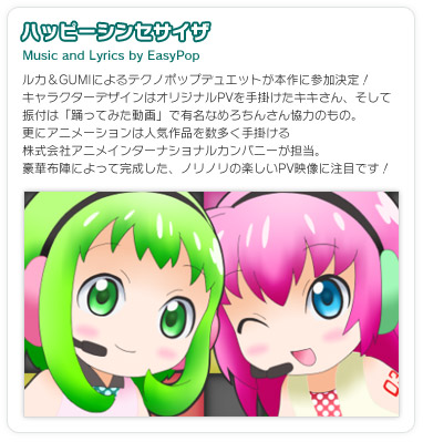 File:Gumi & Luka Project Mirai.jpg