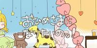 おひめさまになりたいのッ! (Ohime-sama ni Naritai no!)