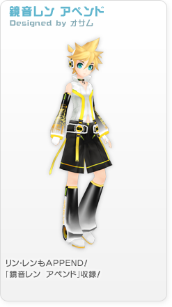 File:Rin Rin Signal Append Len.png