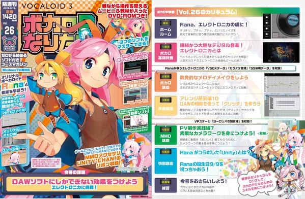 File:Otori rana mag.jpg