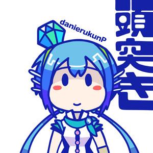 File:DanierukunP - 頭突き (Glaive Music).jpg