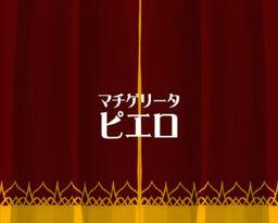 "Image of ""ピエロ (Pierrot) (Machigerita-P song)"""