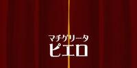 ピエロ (Pierrot) (Machigerita-P song)