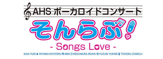 File:AHS Vocaloid Concert Sonrabu -Songs Love-.jpg