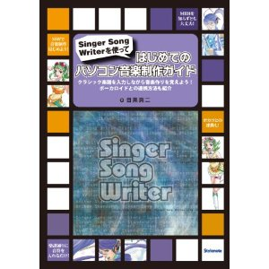 File:Songwriterbook.jpg