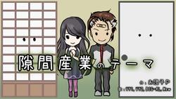 File:Sukima Sangyou no Theme.png