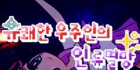 유쾌한 우주인의 인류멸망 (Yukwaehan Ujuinui Illyumyeolmang)