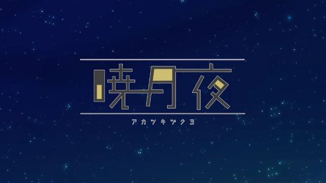 File:AkatsukiZukuyo.png