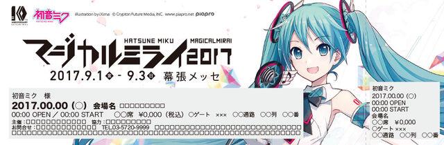 File:Magical mirai header 2017.jpg