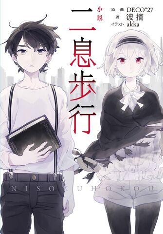 File:NisokuNovel.jpg