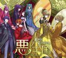 Aku no Oukoku 〜Evils Kingdom〜 (悪ノ王国〜Evils Kingdom〜)