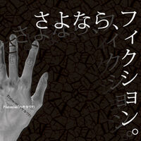 Hayakawa-P first Album