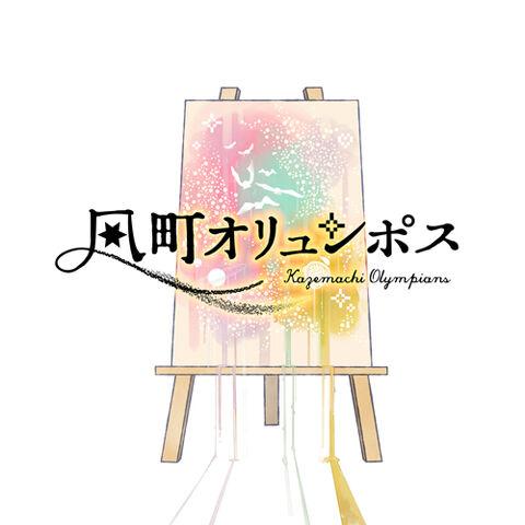 File:Emon kazemachi olympians album.jpg
