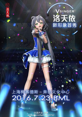 File:Tianyi v4 model.jpg