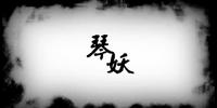 琴妖 (Qín Yāo)