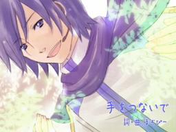"Image of ""手をつないで (Te o Tsunaide)"""