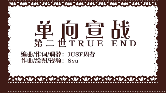 File:JUSF & Sya - 单向宣战.png