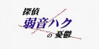探偵弱音ハクの憂鬱 (Tantei Yowane Haku no Yuuutsu)