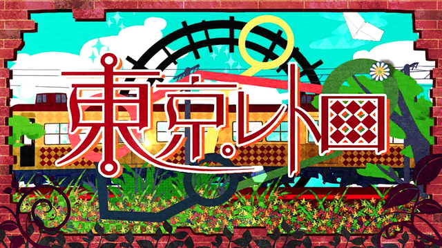 File:Scop - 東京レトロ.png