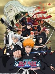 Bleach The Movie Memories of Nobody DVD Cover