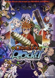 Oh Edo Rocket DVD Cover