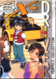 ÉX-Driver OVA DVD Cover