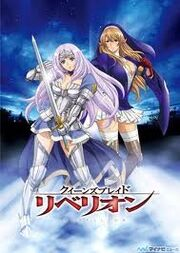 Queen's Blade Rebellion DVD Cover