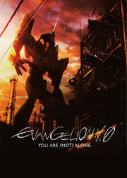 Evangelion 1.0 You Are (Not) Alone DVD Cover