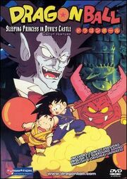 Dragon Ball Sleeping Princess in Devil's Castle DVD Cover