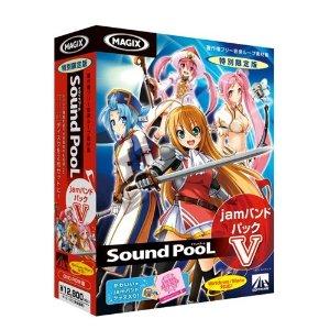 File:Sound Pool V.jpg
