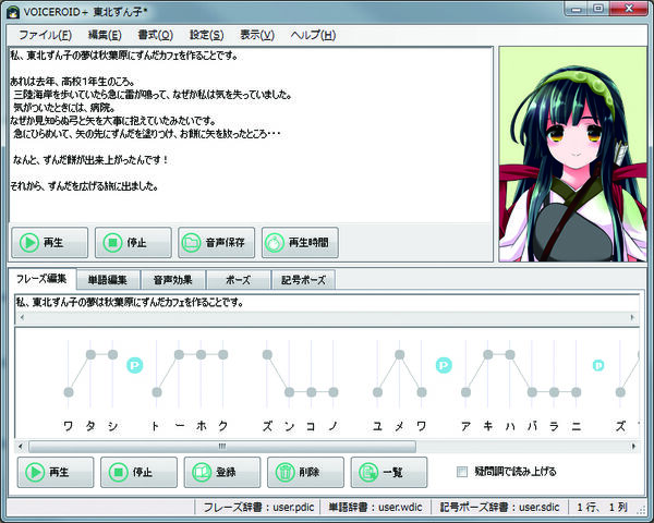 File:Zunko Interface.jpg