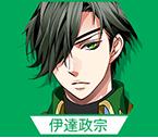 Masamune ls