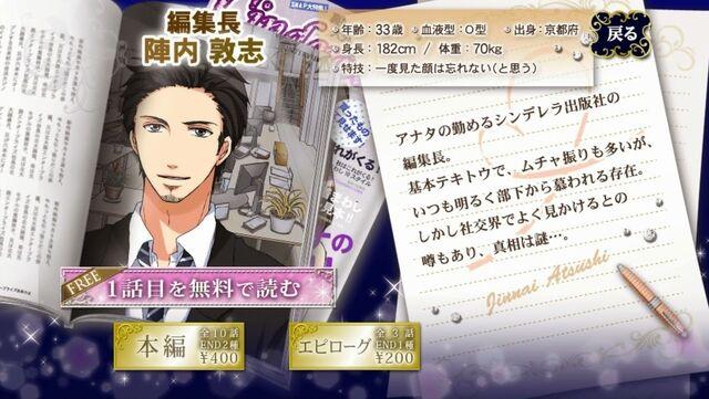 File:Jinnai Atsushi - Profile.jpg