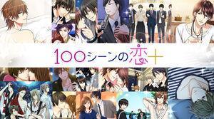 100 scenes love -Title