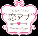 File:Romance apps logo.png